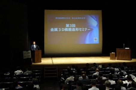 Aichi Sangyo organizes commemorate of the 80th anniversary
