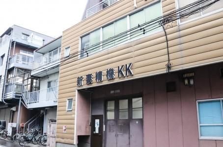 Japanese Job shop report #2: NIiZUMA SEIKI(1/3)Responding to customers' needs with 99 MCs