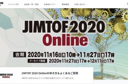 JIMTOF2020 Online started! The online exhibition will be held until November 27th.