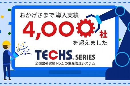 Technoa's production management system used by 4000 companies