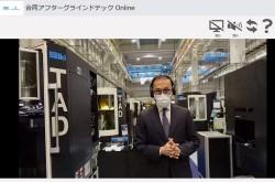 Makino Seiki was machining cutting tools during a webinar