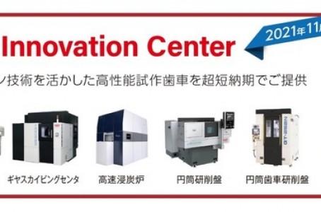 """JTEKT opens """"Gear Innovation Center"""" in Kariya Plant"""